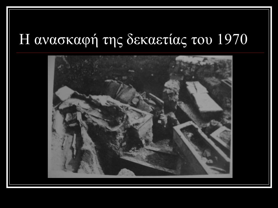 H ανασκαφή της δεκαετίας του 1970
