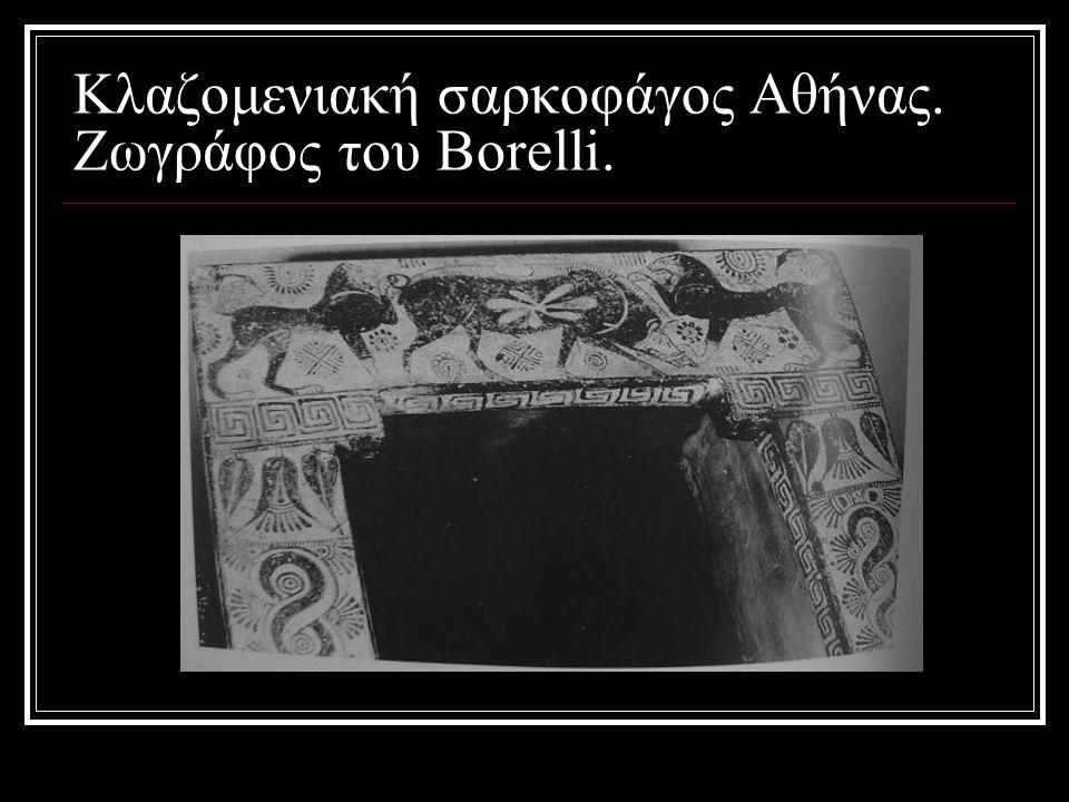 Κλαζομενιακή σαρκοφάγος Αθήνας. Ζωγράφος του Borelli.