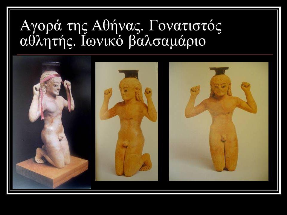 Αγορά της Αθήνας. Γονατιστός αθλητής. Ιωνικό βαλσαμάριο