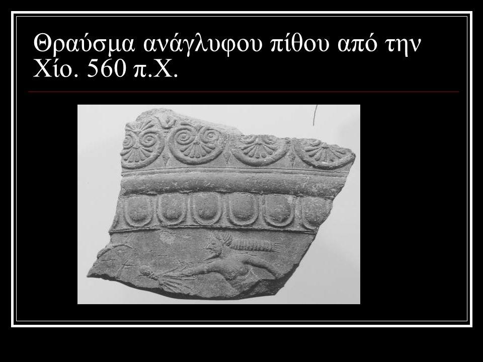 Θραύσμα ανάγλυφου πίθου από την Χίο. 560 π.Χ.