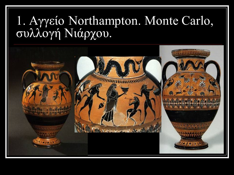 1. Αγγείο Northampton. Monte Carlo, συλλογή Νιάρχου.
