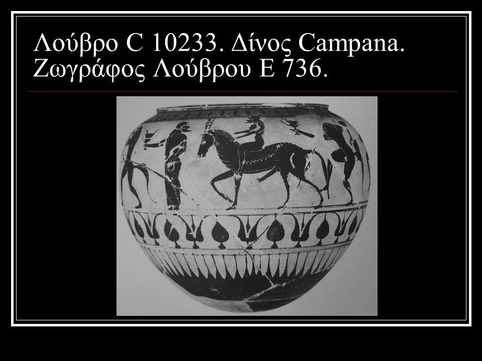 Λούβρο C 10233. Δίνος Campana. Ζωγράφος Λούβρου Ε 736.