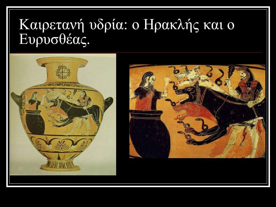 Καιρετανή υδρία: ο Ηρακλής και ο Ευρυσθέας.