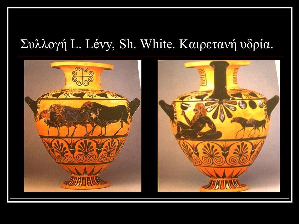 Συλλογή L. Lévy, Sh. White. Καιρετανή υδρία.