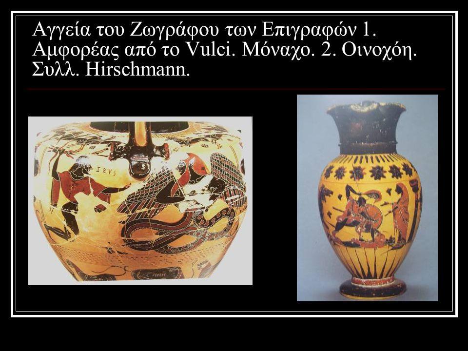 Αγγεία του Ζωγράφου των Επιγραφών 1. Αμφορέας από το Vulci. Μόναχο. 2