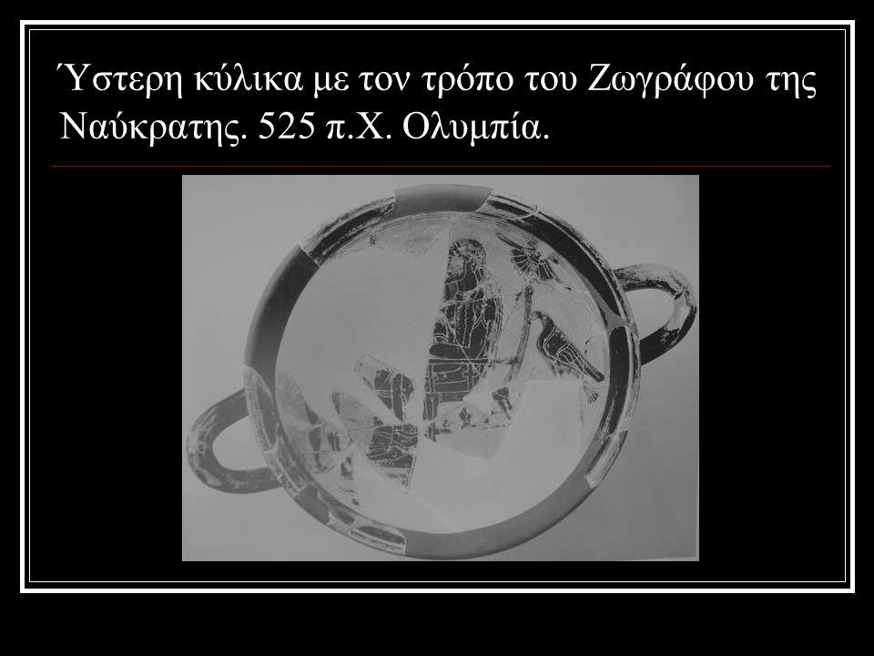 Ύστερη κύλικα με τον τρόπο του Ζωγράφου της Ναύκρατης. 525 π. Χ