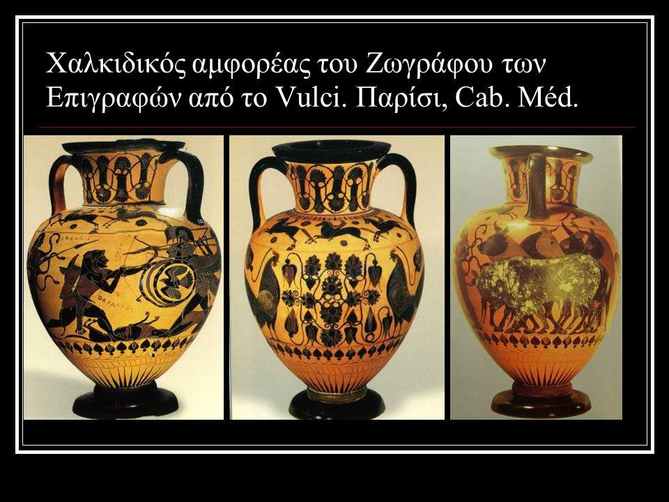 Χαλκιδικός αμφορέας του Ζωγράφου των Επιγραφών από το Vulci
