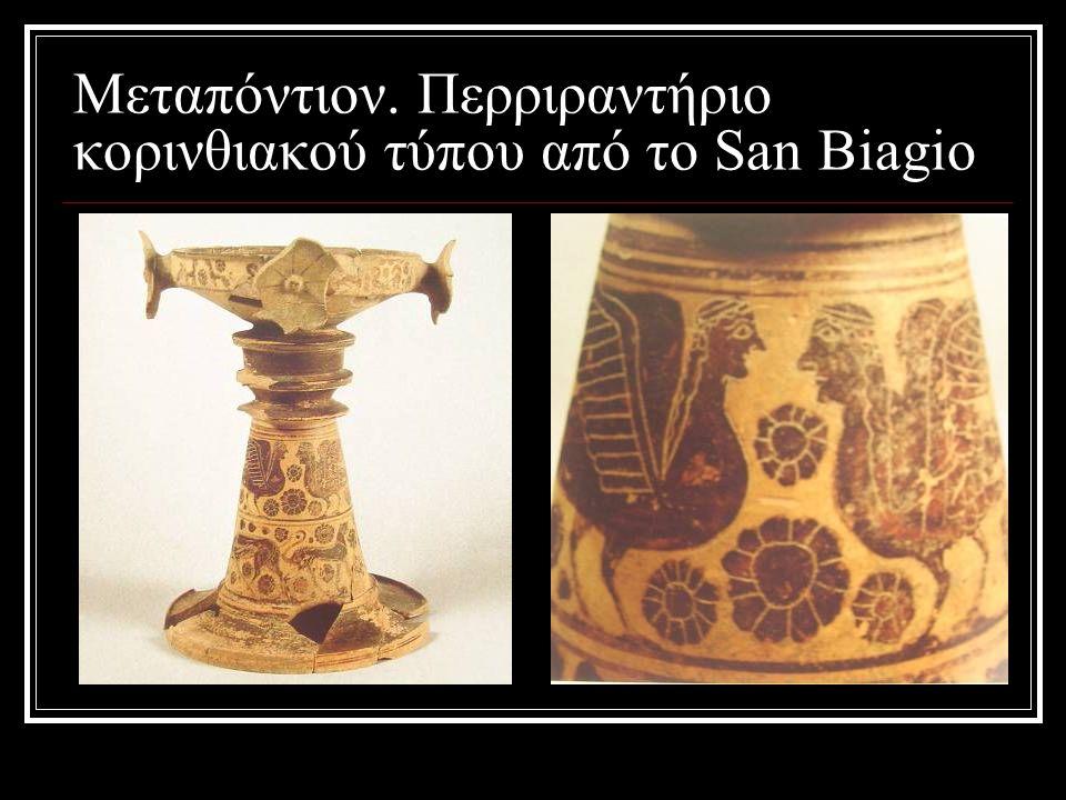 Μεταπόντιον. Περριραντήριο κορινθιακού τύπου από το San Biagio