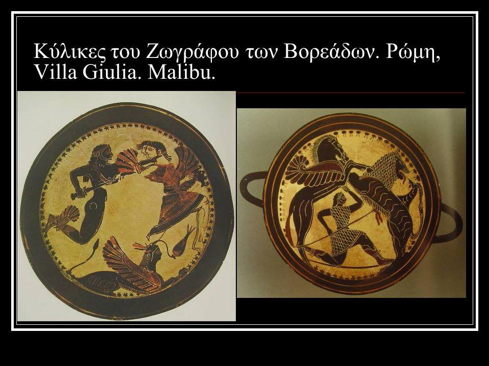 Κύλικες του Ζωγράφου των Βορεάδων. Ρώμη, Villa Giulia. Malibu.