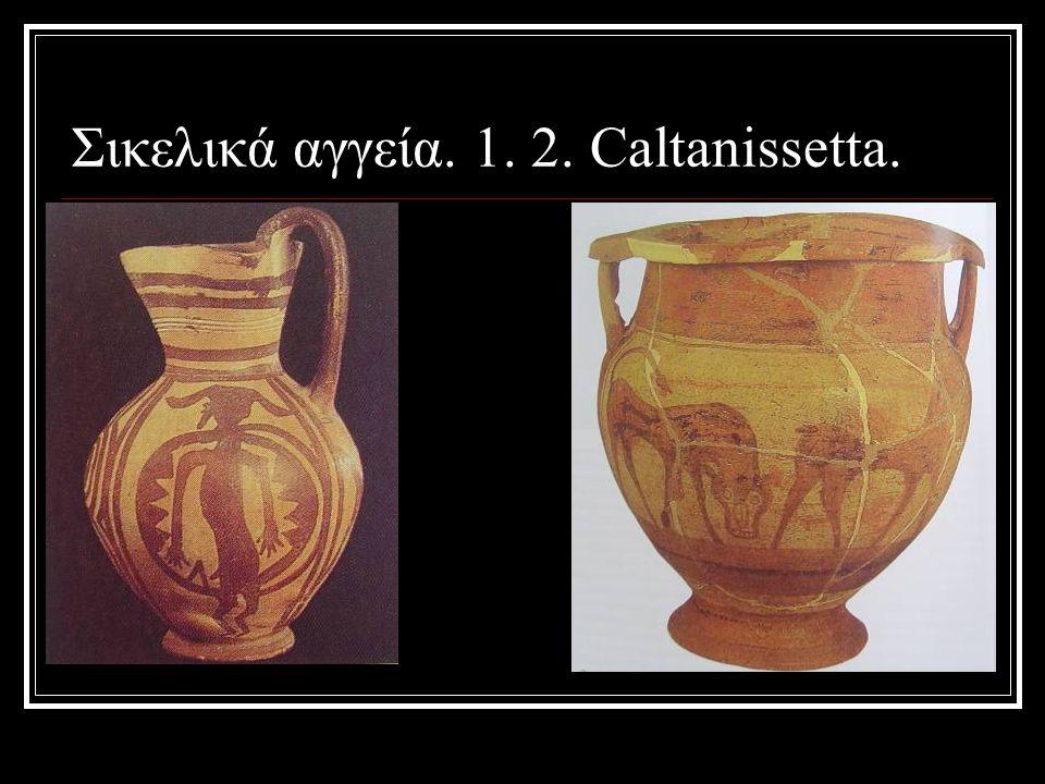 Σικελικά αγγεία. 1. 2. Caltanissetta.