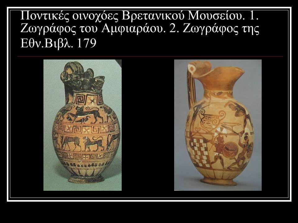 Ποντικές οινοχόες Βρετανικού Μουσείου. 1. Ζωγράφος του Αμφιαράου. 2