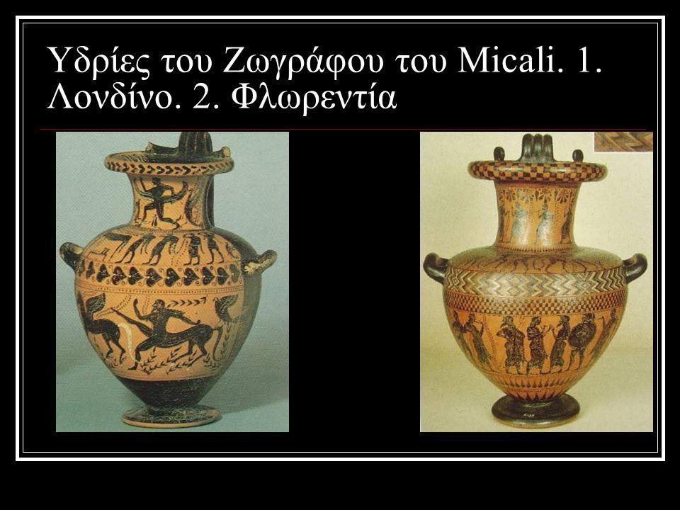 Υδρίες του Ζωγράφου του Micali. 1. Λονδίνο. 2. Φλωρεντία