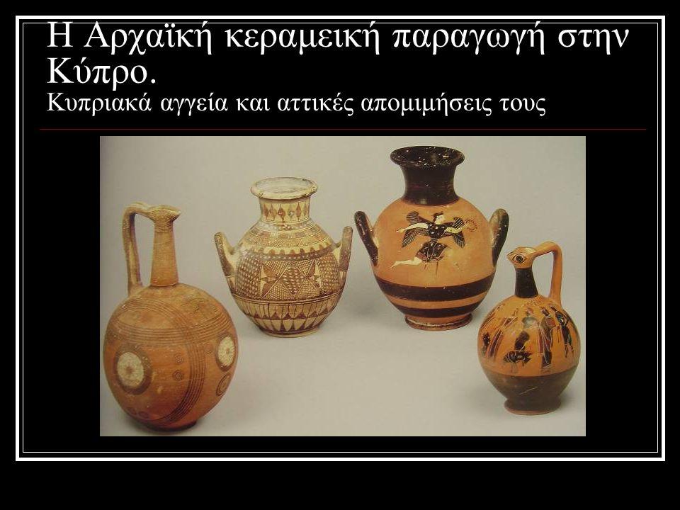 Η Αρχαϊκή κεραμεική παραγωγή στην Κύπρο