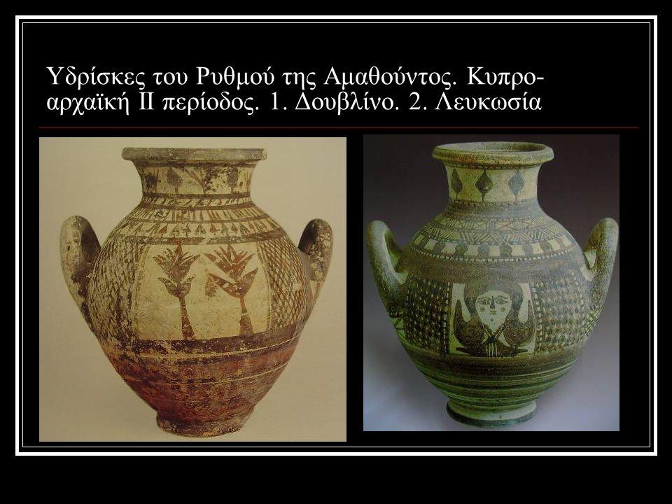 Υδρίσκες του Ρυθμού της Αμαθούντος. Κυπρο-αρχαϊκή ΙΙ περίοδος. 1