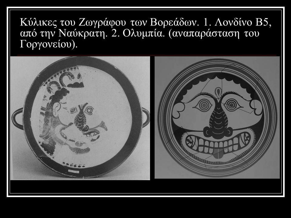 Κύλικες του Ζωγράφου των Βορεάδων. 1. Λονδίνο Β5, από την Ναύκρατη. 2