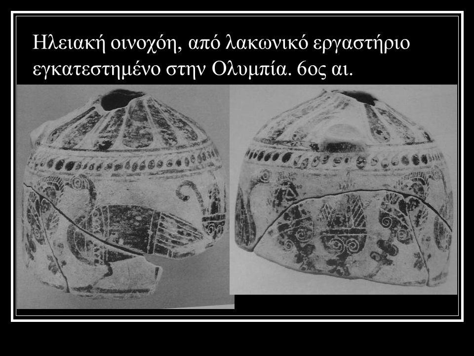 Ηλειακή οινοχόη, από λακωνικό εργαστήριο εγκατεστημένο στην Ολυμπία