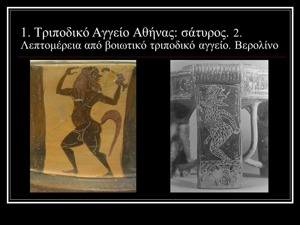 1. Τριποδικό Αγγείο Αθήνας: σάτυρος. 2