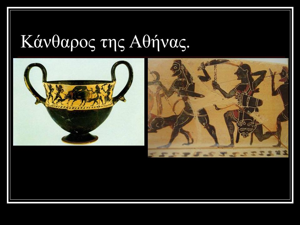 Κάνθαρος της Αθήνας.