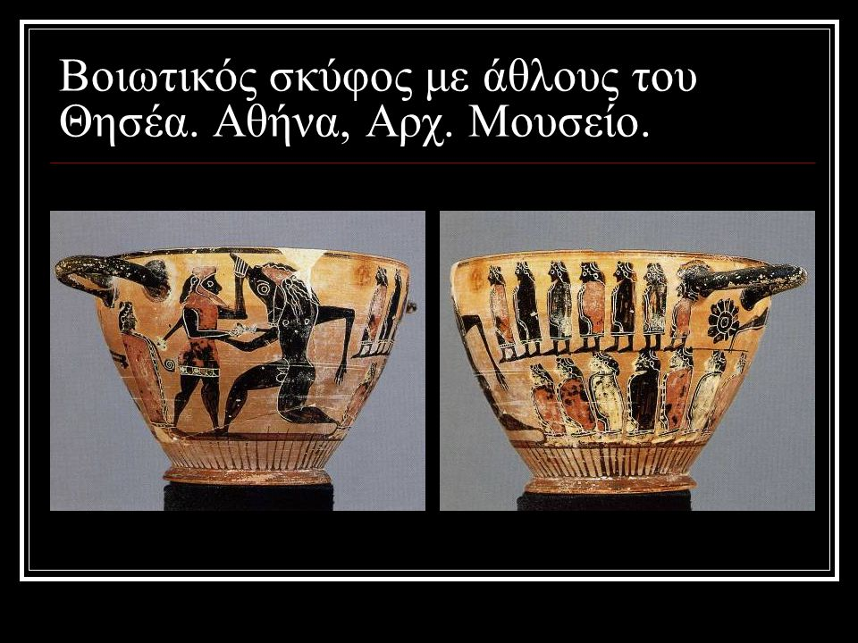 Βοιωτικός σκύφος με άθλους του Θησέα. Αθήνα, Αρχ. Μουσείο.