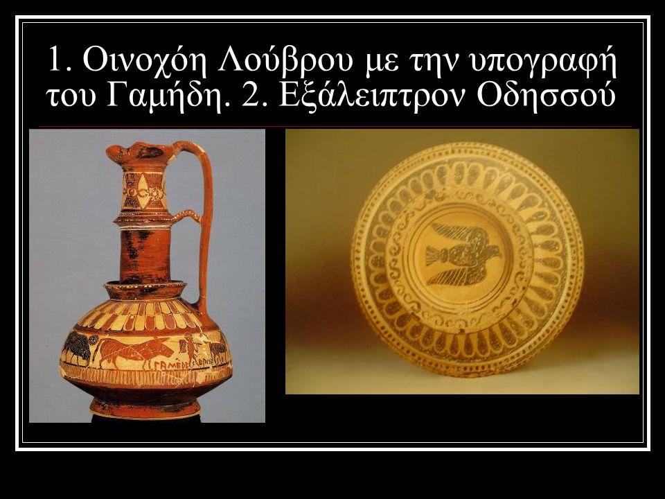 1. Οινοχόη Λούβρου με την υπογραφή του Γαμήδη. 2. Εξάλειπτρον Οδησσού