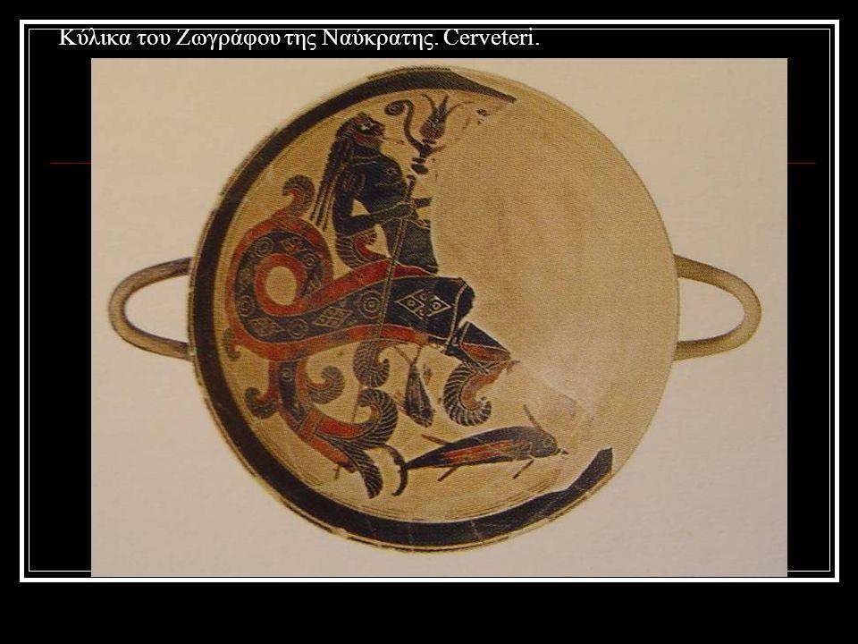Κύλικα του Ζωγράφου της Ναύκρατης. Cerveteri.