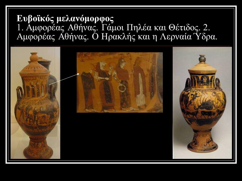 Ευβοϊκός μελανόμορφος 1. Αμφορέας Αθήνας. Γάμοι Πηλέα και Θέτιδος. 2