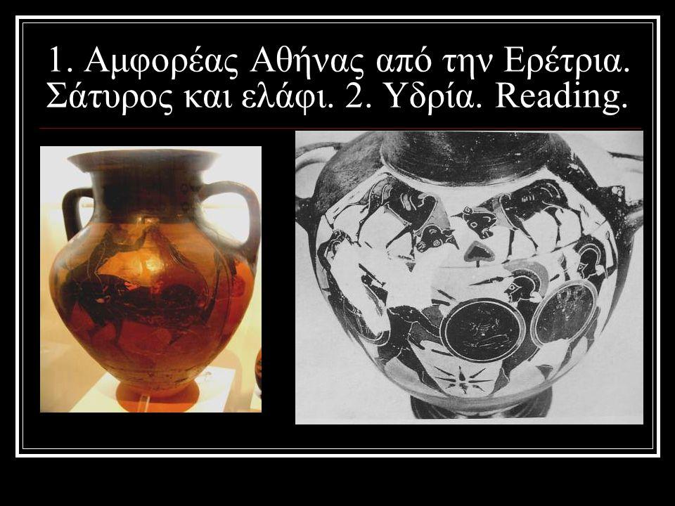 1. Αμφορέας Αθήνας από την Ερέτρια. Σάτυρος και ελάφι. 2. Υδρία