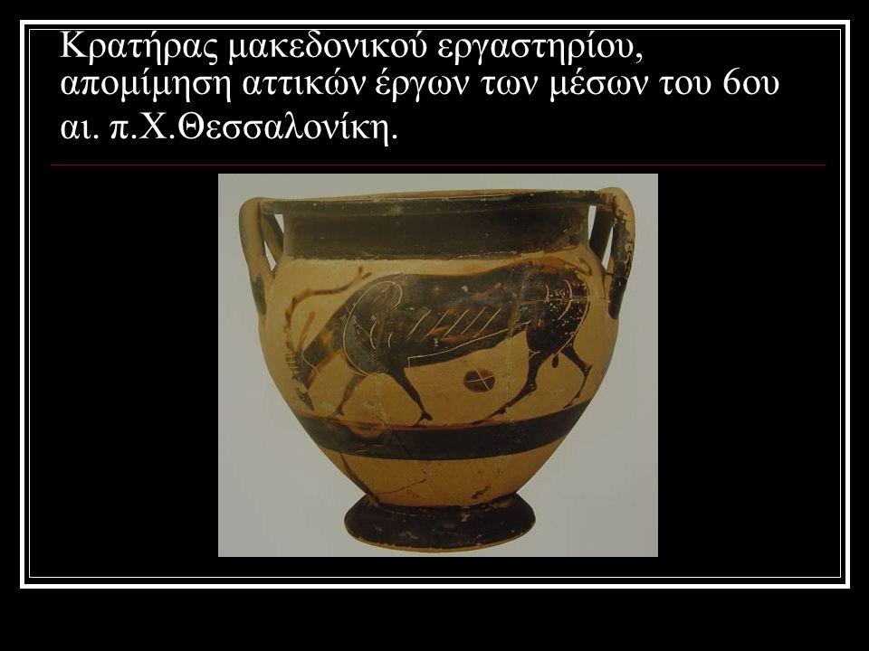 Κρατήρας μακεδονικού εργαστηρίου, απομίμηση αττικών έργων των μέσων του 6ου αι. π.Χ.Θεσσαλονίκη.