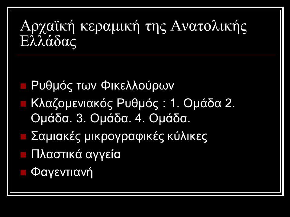Αρχαϊκή κεραμική της Ανατολικής Ελλάδας
