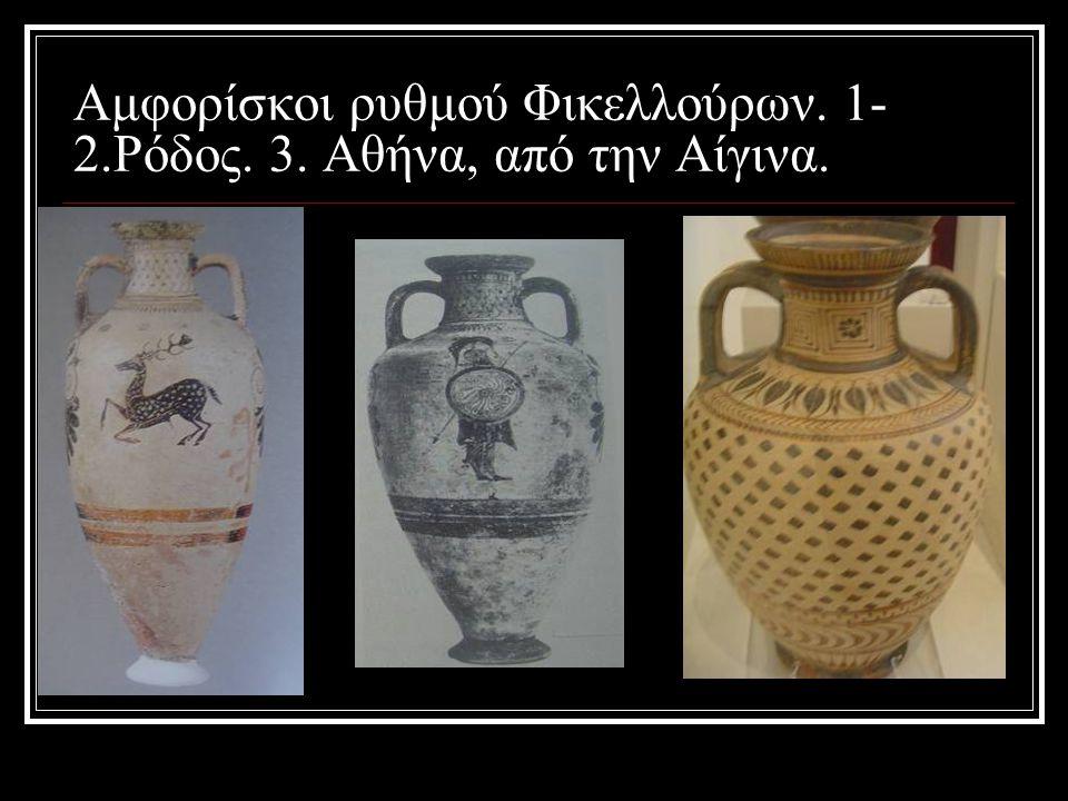 Αμφορίσκοι ρυθμού Φικελλούρων. 1-2.Ρόδος. 3. Αθήνα, από την Αίγινα.