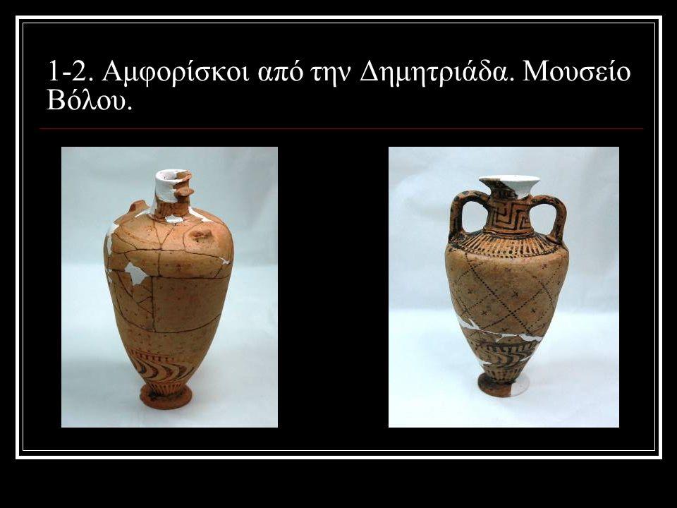 1-2. Αμφορίσκοι από την Δημητριάδα. Μουσείο Βόλου.