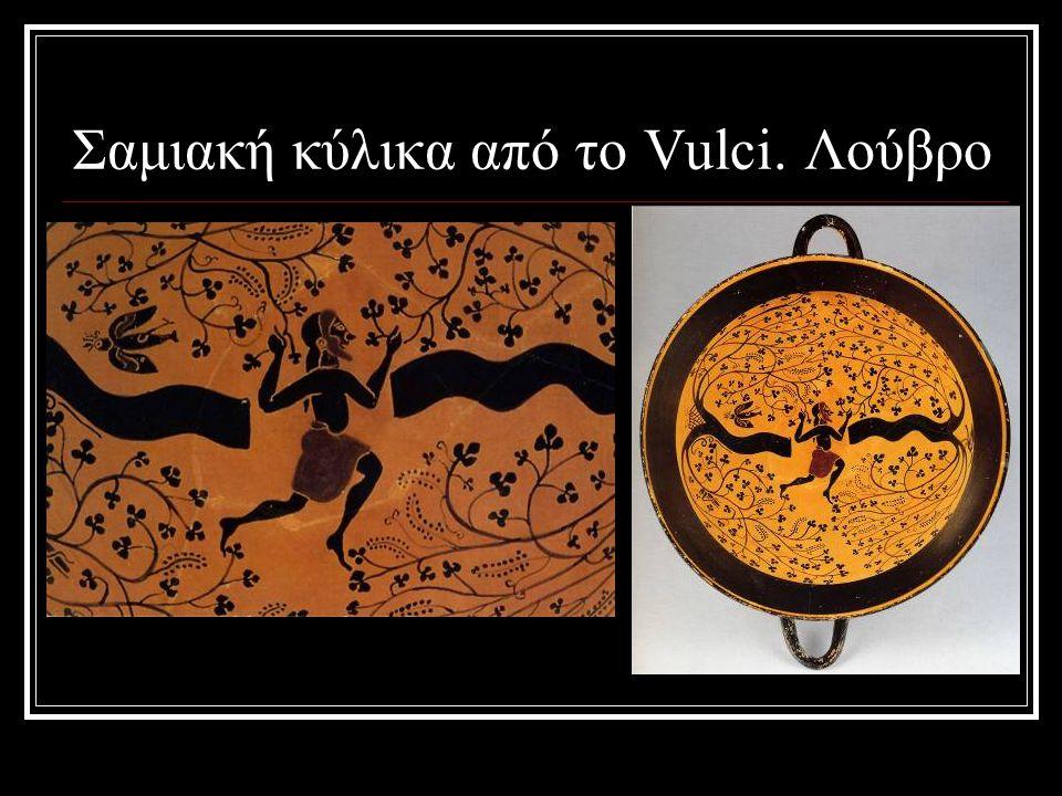 Σαμιακή κύλικα από το Vulci. Λούβρο