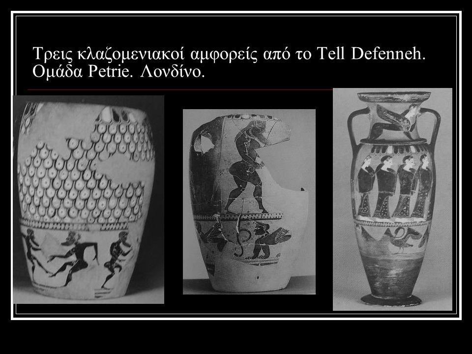 Τρεις κλαζομενιακοί αμφορείς από το Tell Defenneh. Ομάδα Petrie