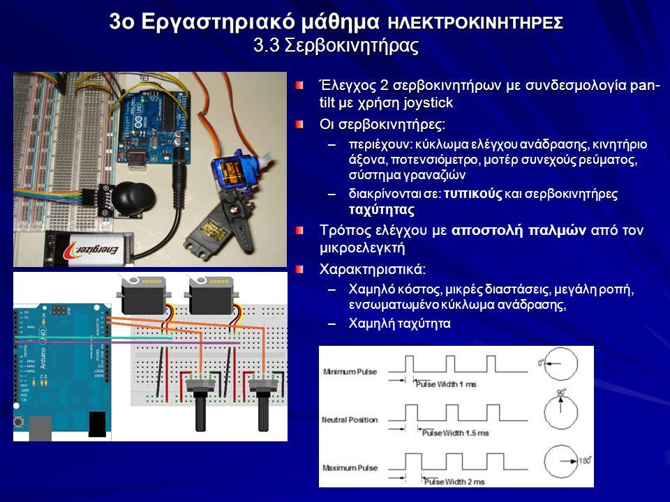3o Εργαστηριακό μάθημα ΗΛΕΚΤΡΟΚΙΝΗΤΗΡΕΣ 3.3 Σερβοκινητήρας