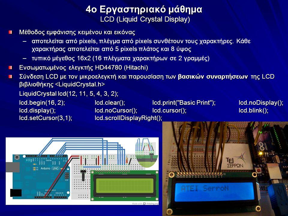 4o Εργαστηριακό μάθημα LCD (Liquid Crystal Display)