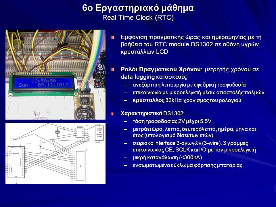 6o Εργαστηριακό μάθημα Real Time Clock (RTC)