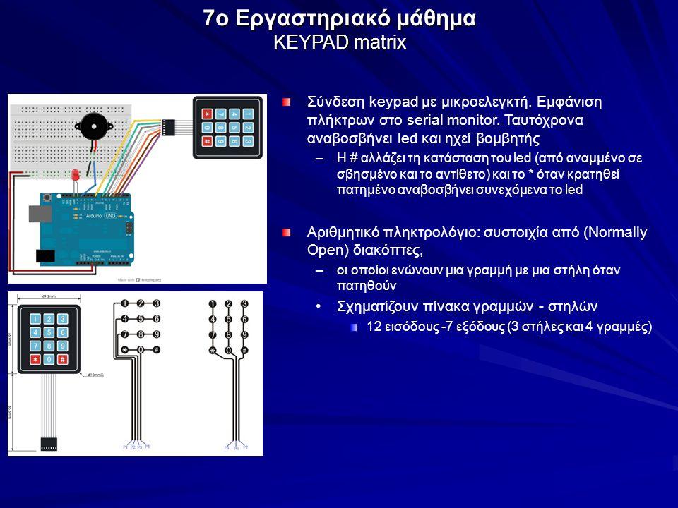 7o Εργαστηριακό μάθημα KEYPAD matrix
