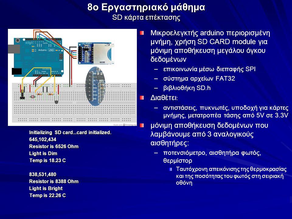8o Εργαστηριακό μάθημα SD κάρτα επέκτασης