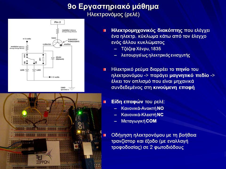 9o Εργαστηριακό μάθημα Ηλεκτρονόμος (ρελέ)