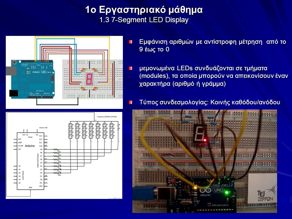 1o Εργαστηριακό μάθημα 1.3 7-Segment LED Display