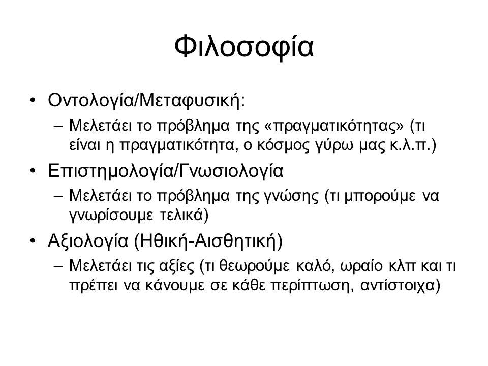 Φιλοσοφία Οντολογία/Μεταφυσική: Επιστημολογία/Γνωσιολογία