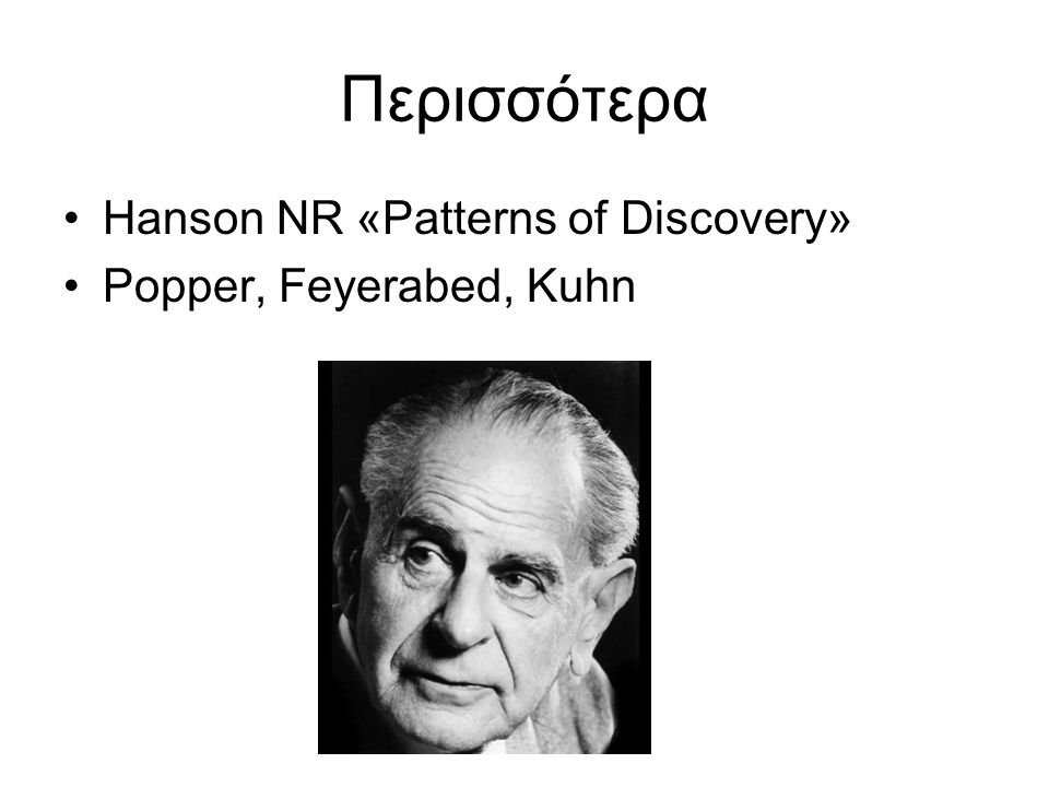 Περισσότερα Hanson NR «Patterns of Discovery» Popper, Feyerabed, Kuhn