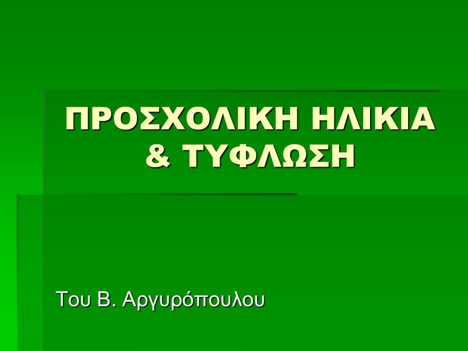 ΠΡΟΣΧΟΛΙΚΗ ΗΛΙΚΙΑ & ΤΥΦΛΩΣΗ
