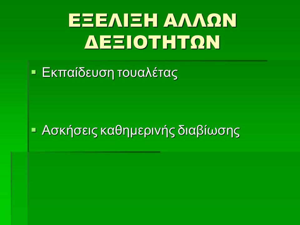 ΕΞΕΛΙΞΗ ΑΛΛΩΝ ΔΕΞΙΟΤΗΤΩΝ