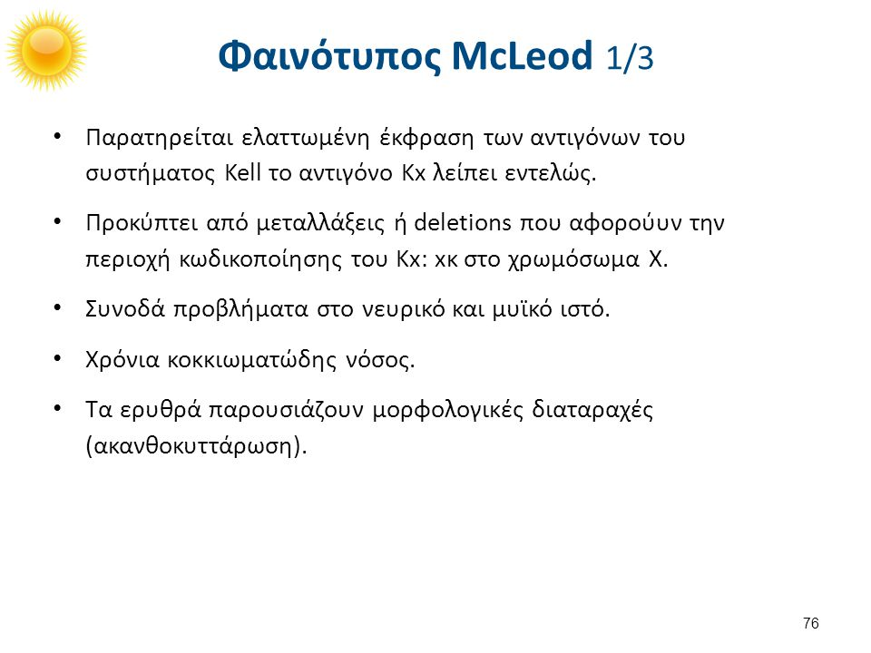 Φαινότυπος McLeod 2/3 The Kell blood group system: a review, MARSH AND REDMAN, 1989