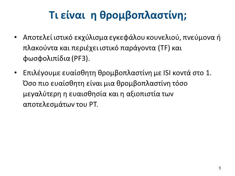 Χρόνος προθρομβίνης ή Quick ή PT