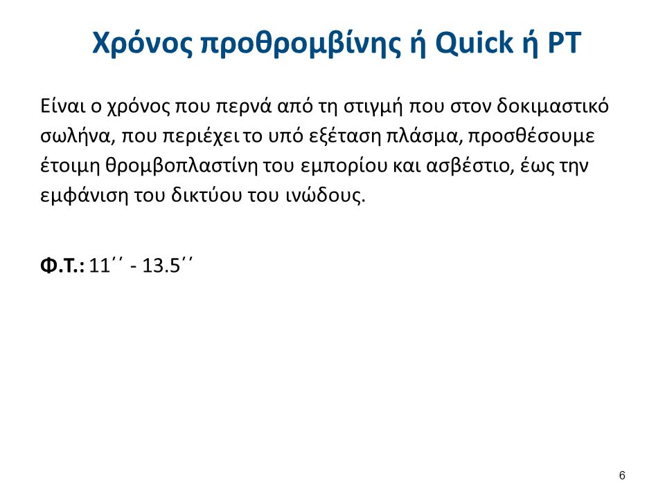 Μέθοδος 1/4 Πηκτική ανάλυση κατά Quick.