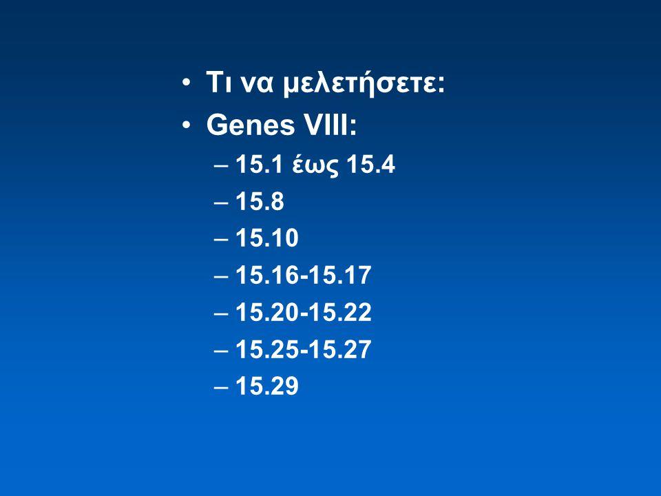 Τι να μελετήσετε: Genes VIII: 15.1 έως 15.4 15.8 15.10 15.16-15.17