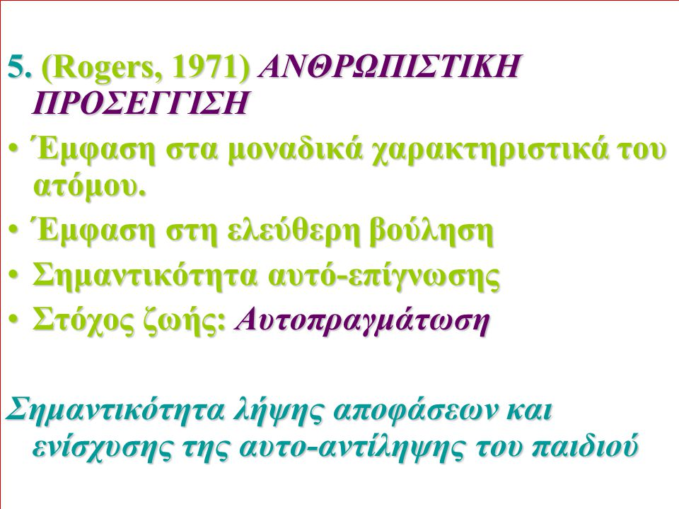 5. (Rogers, 1971) ΑΝΘΡΩΠΙΣΤΙΚΗ ΠΡΟΣΕΓΓΙΣΗ