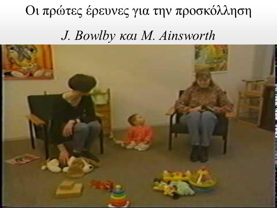 Οι πρώτες έρευνες για την προσκόλληση J. Bowlby και Μ. Ainsworth